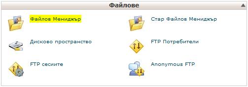 Файлов Мениджър