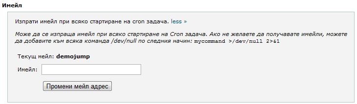 Cron задачи