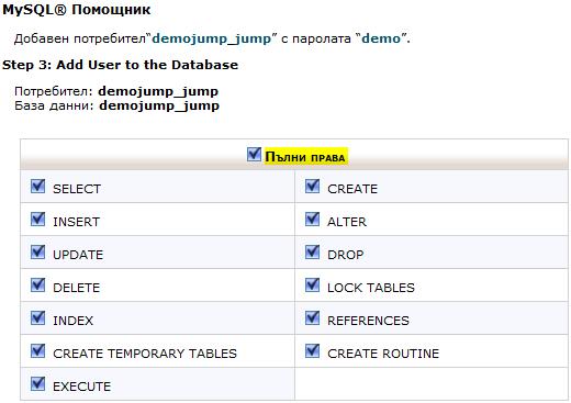 MySQL база данни