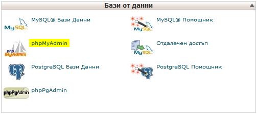 Импортиране и експортиране на бази данни