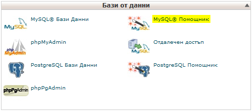 MySQL бази от данни