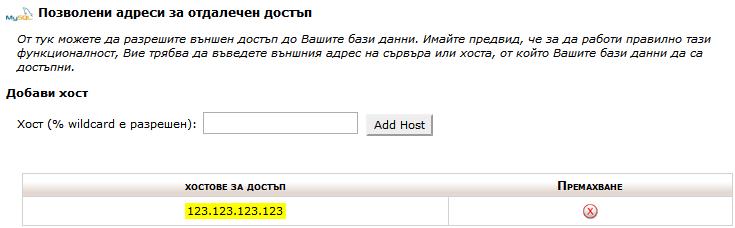 Отдалечен достъп до бази данни