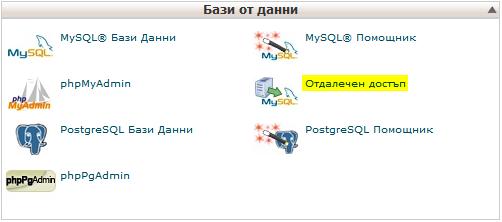 Отдалечен достъп до MySQL