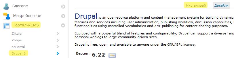 Инсталация на Drupal