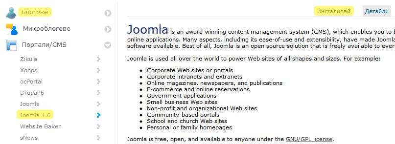 Инсталация на Joomla