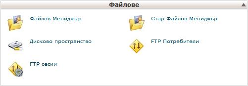 Инсталация на phpBB