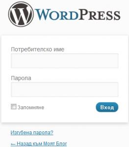 Поддръжка и администрация на WordPress