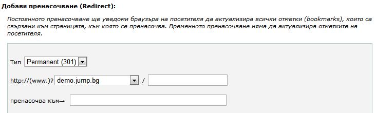 Пренасочване на уеб сайт