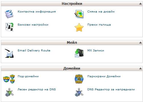 Регистрация и управление на .de домейни