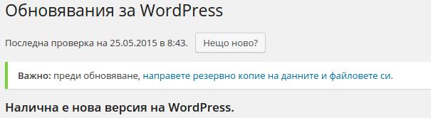 XSS уязвимост на WordPress